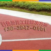 供应沧州彩色沥青路面用的脱色沥青