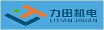 深圳市力田机电技术有限公司