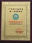 广东省门业协会常务理事单位