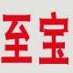 杭州至宝雕塑艺术工程有限公司