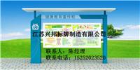 供应安徽池州户外宣传栏公交候车亭厂家制造