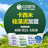 卡西米硅藻泥招商加盟