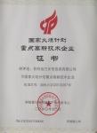 国家火炬计划重点高新技术企业证书