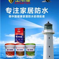 广东防水厂家,家装防水,防水品牌