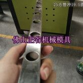 供应不锈钢护栏门窗冲孔机冲狐机模具刀具