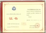 企业质检机构分级认定证书