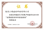 全国建筑材料科技创新奖 SUNB隔声板