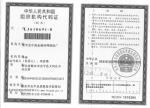 衡水市安平县质量技术监督局
