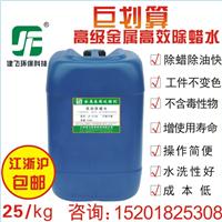 供应工业金属高效强效除蜡剂 除蜡水