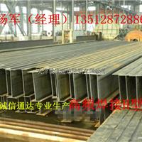 供应陕西高频焊接H型钢焊接H型钢