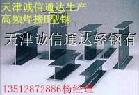 供应江苏南京高频焊接H型钢薄壁H型钢