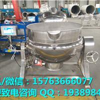 蒸汽夹层锅,蒸汽夹层锅价格,夹层锅供应商