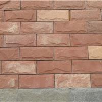 供应外墙红色文化石高粱红文化石外墙砖