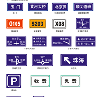 杭州飞球道路交通铝标志牌生产订做厂家