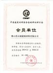 中国建筑材料联合会地坪协会会员单位