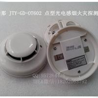 供应深圳奥瑞那 JTY-GD-OT602