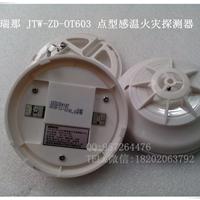 ��Ӧ���ڰ����� JTW-ZD-OT603