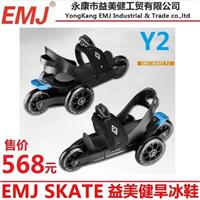 供应EMJ/益美健四轮旱冰鞋Y2