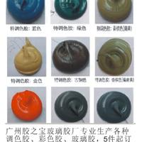供应调色胶、硅酮胶、5件起订胶之宝建材