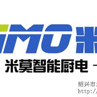绍兴市米莫电器有限公司