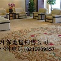供应北京环保地毯销售我们期待真诚为您服务