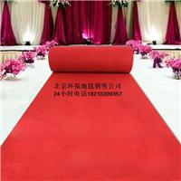北京展览地毯铺设销售中心  婚庆地毯销售