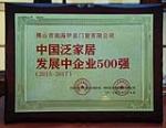 中国泛家居发展中企业500强