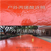 眉山户外水泥地面丙烯酸/室内耐磨地坪涂装