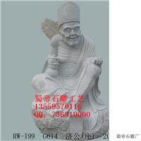 供应石雕 青石济公 园林景观 摆件