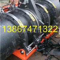 供应315-630型HDPE管热熔对接焊机