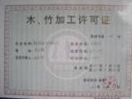 木竹机构许可证