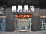 河南省瑞腾塑胶制品有限公司