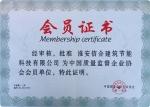中国质量监督企业协会会员证书