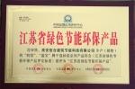 江苏省绿色节能环保产品