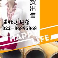 GB6479-2013高压化肥设备专用无缝钢管