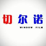 北京切尔诺技术开发有限公司