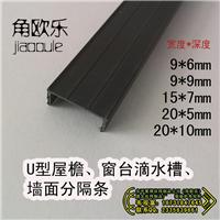供应建筑工地 外墙分隔条 U型塑料分隔条