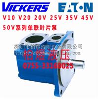 供应威格士vickers叶片泵25V系列