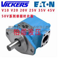 供应威格士vickers叶片泵20V系列