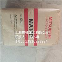 供应原装日本三菱碳黑MA100