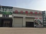 唐山乌兰幕墙装饰材料有限公司
