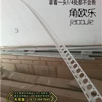 供应奥运PVC阴阳角条  阴阳角线 大白阳角