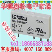 2961105  REL-MR-24DC/21   菲尼克斯