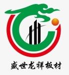 北京盛世龙祥建材有限责任公司