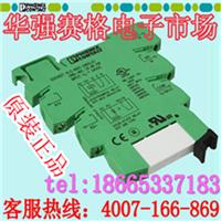 2966207  PLC-RSC-230UC/21菲尼克斯