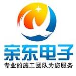 广州亲东电子科技有限公司