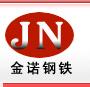 河南金诺钢铁有限公司