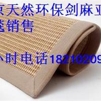北京天然环保剑麻亚麻地毯销售耐水湿耐磨擦