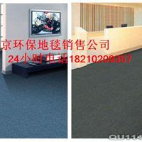 供应北京地毯销售铺装写字楼地毯销售