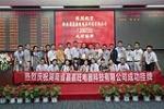 湖南省嘉嘉旺电器科技有限公司